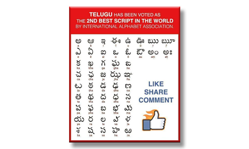 Telugu Top Script Rank Goes Viral on Social Media